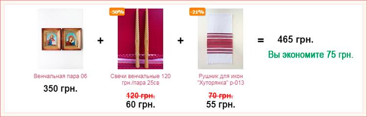 Венчальная пара + Свечи венчальные + Рушник для икон