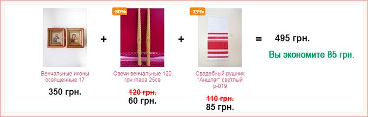 Венчальные иконы + Свечи венчальные + Свадебный рушник