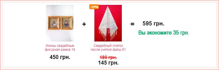 Иконы свадебные + Свадебный платок