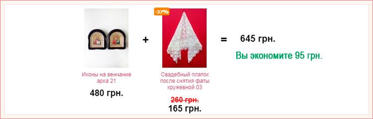 Иконы на венчание + Свадебный платок