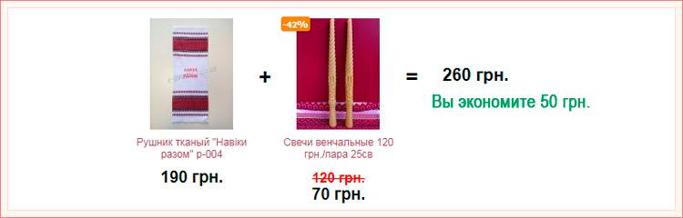 Рушник тканый + Свечи венчальные