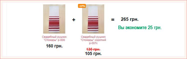 Свадебный рушник + Свадебный рушник короткий