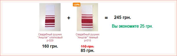 Свадебный рушник + Свадебный рушник