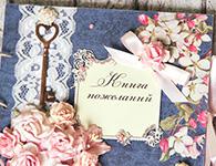 Оформление свадебной книги пожеланий - креативные идеи
